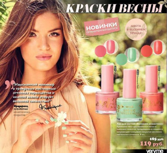 Каталог-орифлейм-6-2014-41