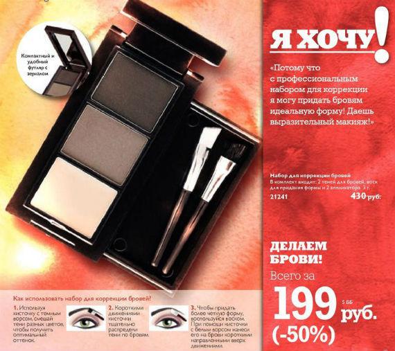 Каталог-орифлейм-6-2014-49