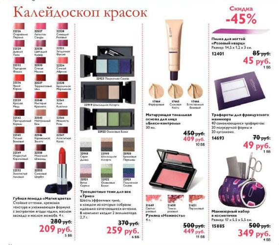 Каталог-орифлейм-6-2014-54
