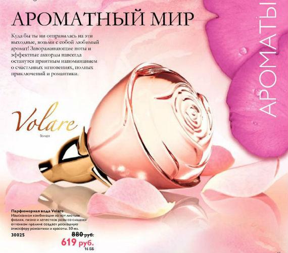 Каталог-орифлейм-6-2014-55