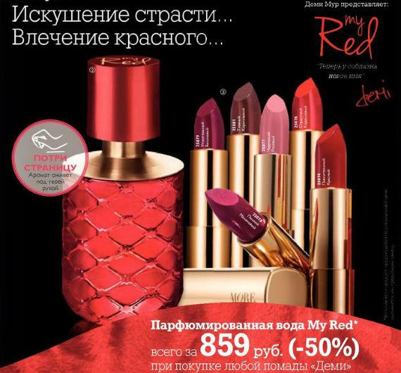 Каталог-орифлейм-6-2014-57