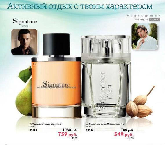 Каталог-орифлейм-6-2014-66