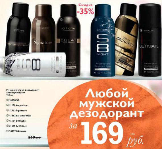 Каталог-орифлейм-6-2014-69
