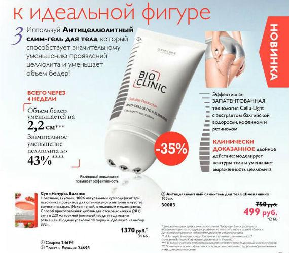 Каталог-орифлейм-6-2014-81