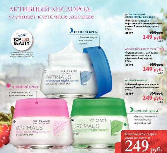 Каталог-орифлейм-6-2014-83