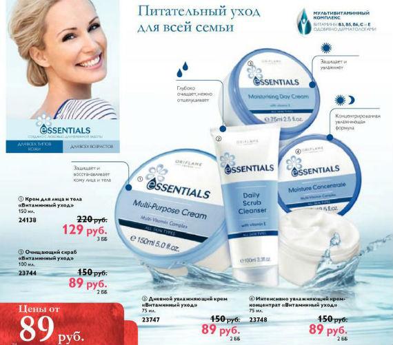 Каталог-орифлейм-6-2014-84