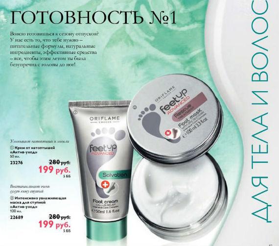 Каталог-орифлейм-6-2014-87