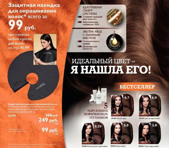 Каталог-орифлейм-6-2014-96