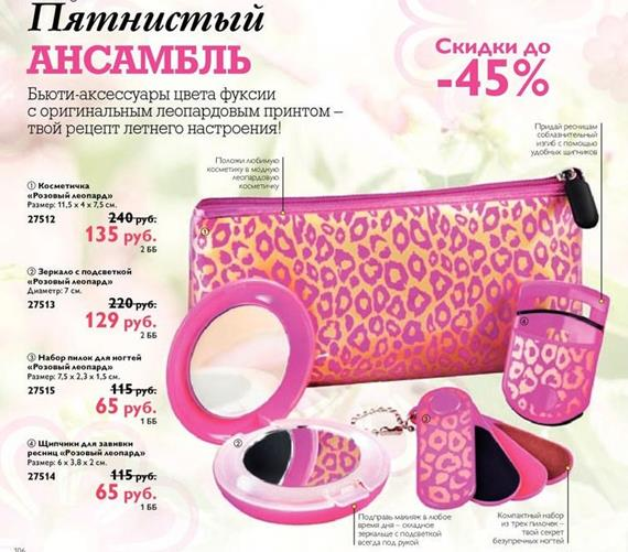 каталог-орифлейм-7-2014-106