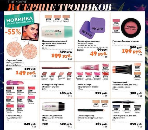 каталог-орифлейм-7-2014-110