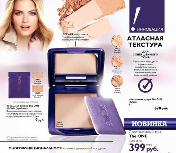 каталог-орифлейм-7-2014-11