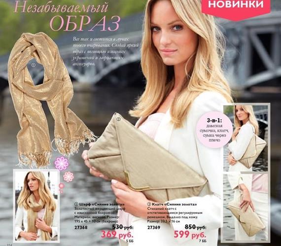 каталог-орифлейм-7-2014-114