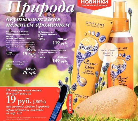 каталог-орифлейм-7-2014-122