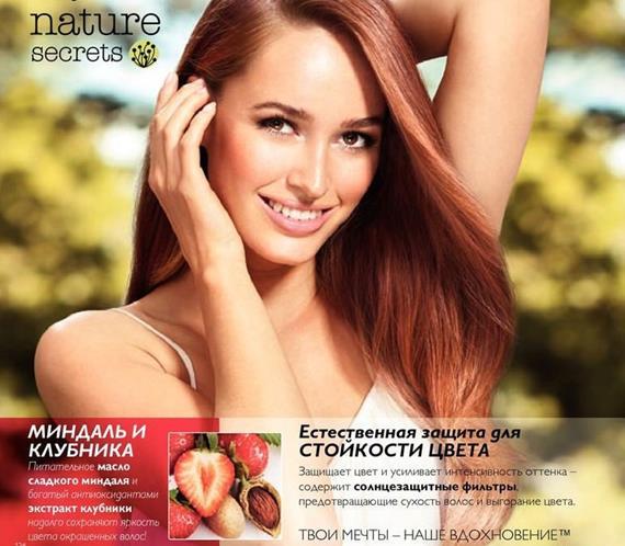 каталог-орифлейм-7-2014-124