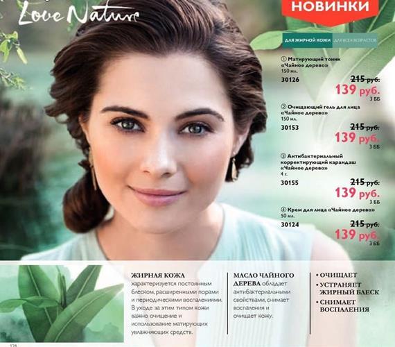 каталог-орифлейм-7-2014-128