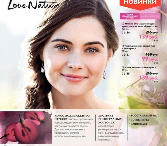 каталог-орифлейм-7-2014-130