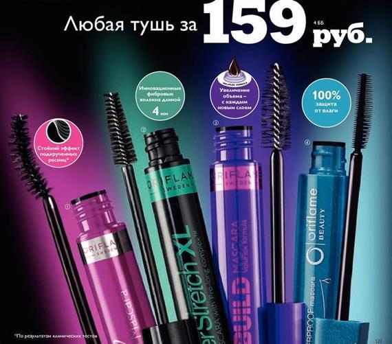 каталог-орифлейм-7-2014-133