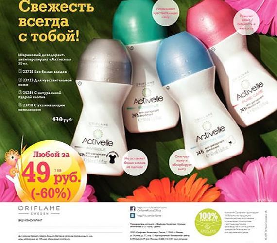каталог-орифлейм-7-2014-136