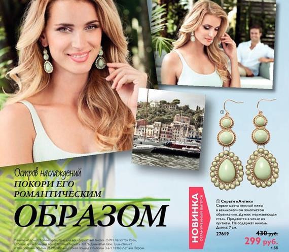 каталог-орифлейм-7-2014-18
