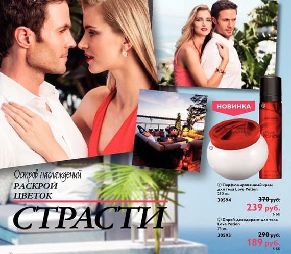 каталог-орифлейм-7-2014-20