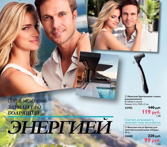 каталог-орифлейм-7-2014-24