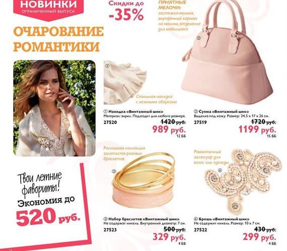 каталог-орифлейм-7-2014-26