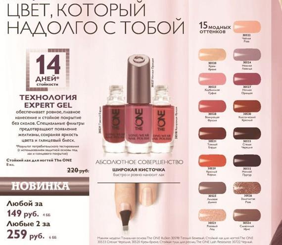 каталог-орифлейм-7-2014-3