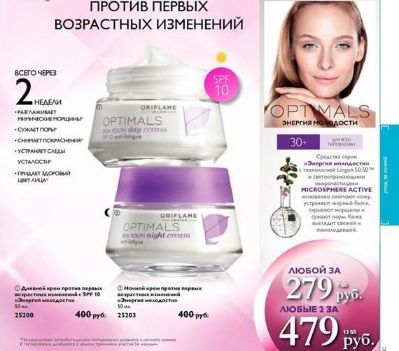 каталог-орифлейм-7-2014-33