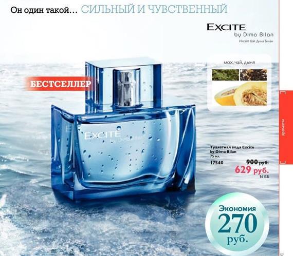 каталог-орифлейм-7-2014-57