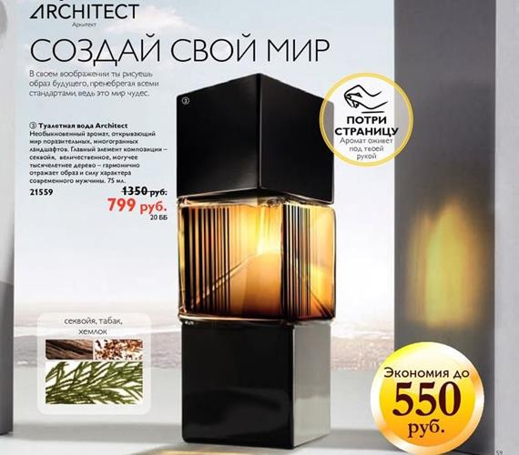 каталог-орифлейм-7-2014-59