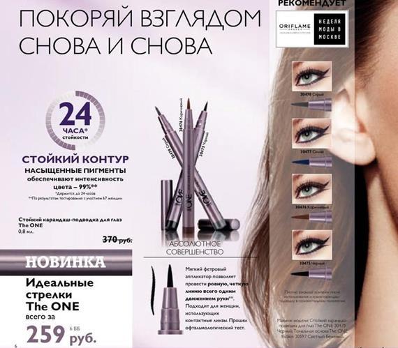 каталог-орифлейм-7-2014-6