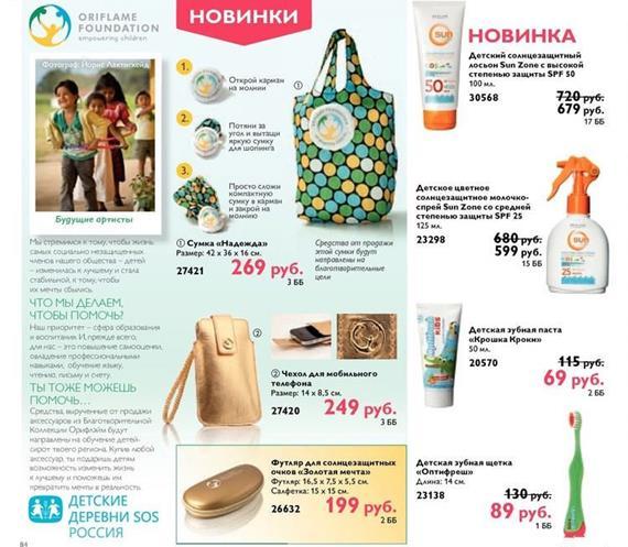 каталог-орифлейм-7-2014-84