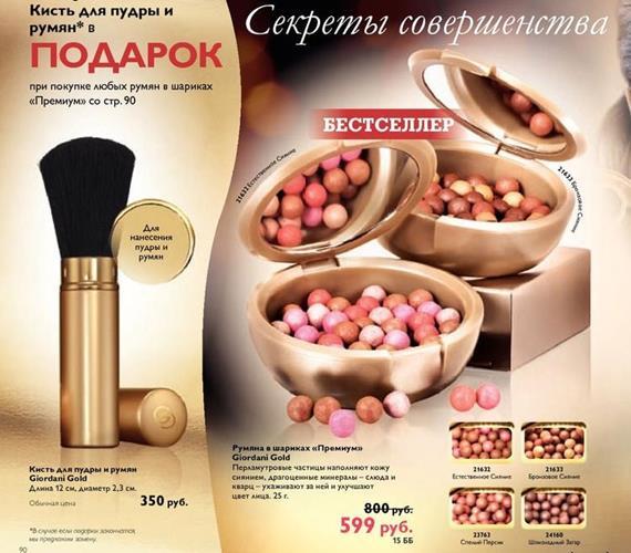 каталог-орифлейм-7-2014-90