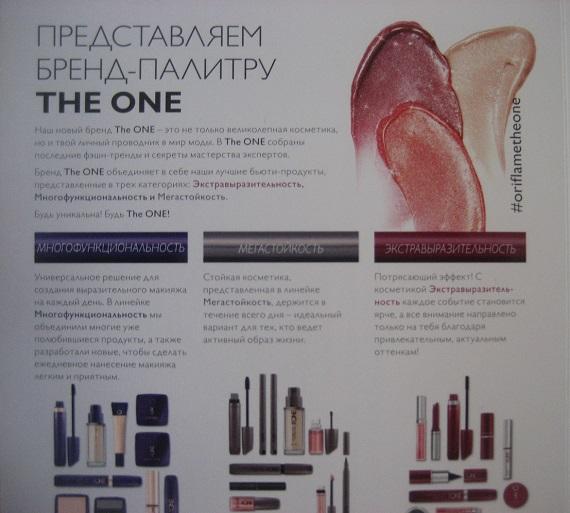каталог-орифлейм-8-2014-1