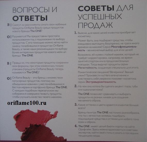 каталог-орифлейм-8-2014-4