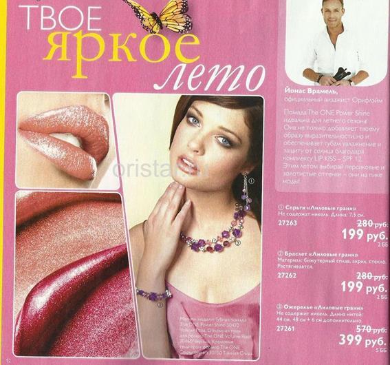 орифлейм-каталог-8-2014-11