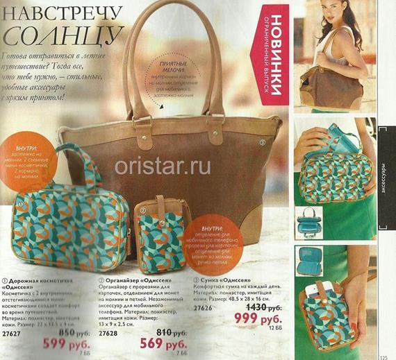 орифлейм-каталог-8-2014-110