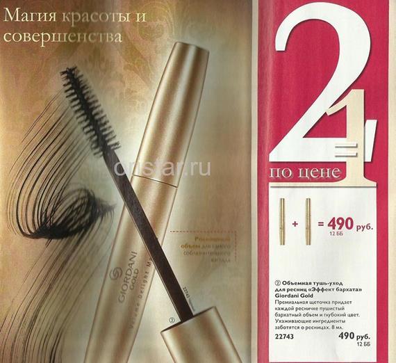 орифлейм-каталог-8-2014-118