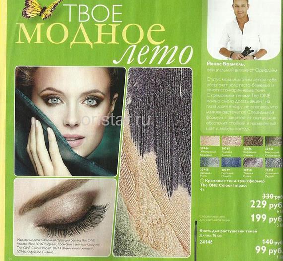 орифлейм-каталог-8-2014-13