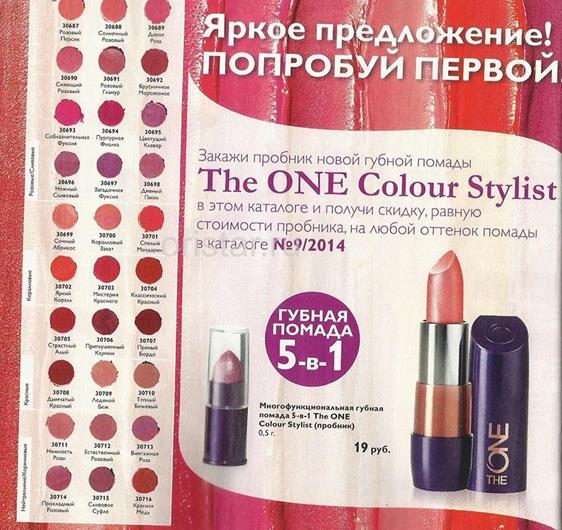 орифлейм-каталог-8-2014-23