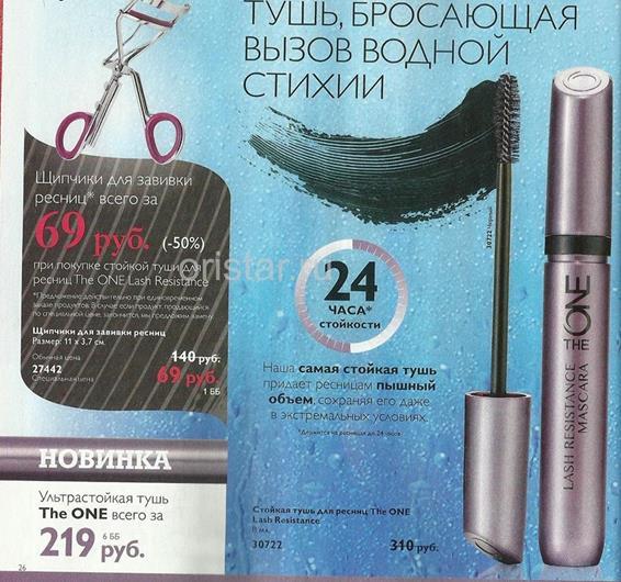 орифлейм-каталог-8-2014-25