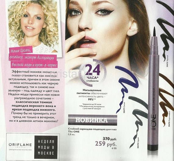 орифлейм-каталог-8-2014-27