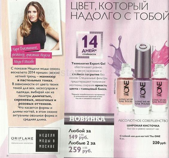 орифлейм-каталог-8-2014-29