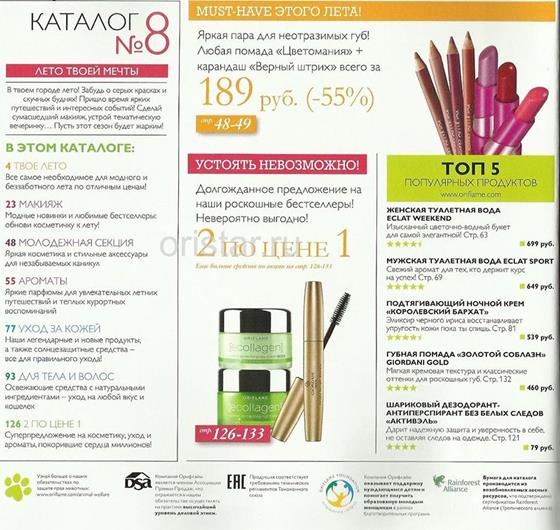 орифлейм-каталог-8-2014-3