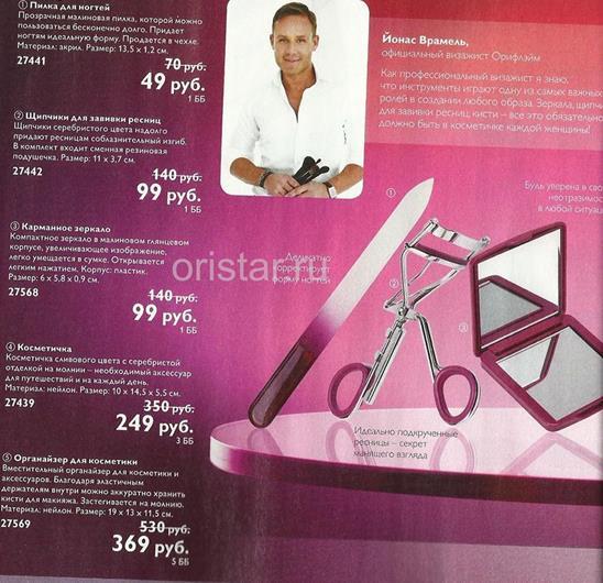 орифлейм-каталог-8-2014-31