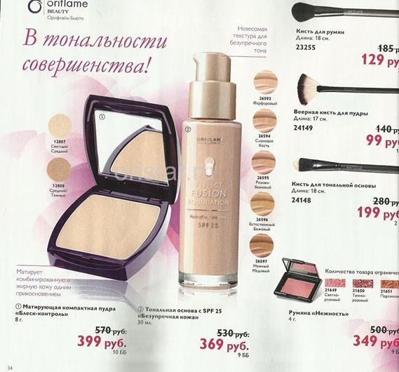орифлейм-каталог-8-2014-33