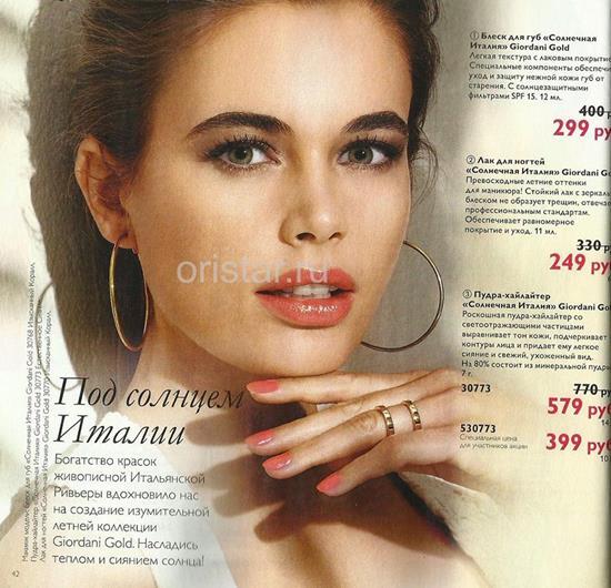 орифлейм-каталог-8-2014-39