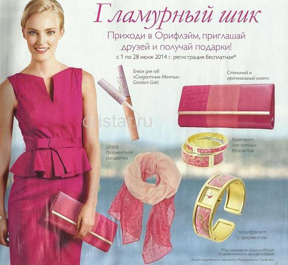 орифлейм-каталог-8-2014-4