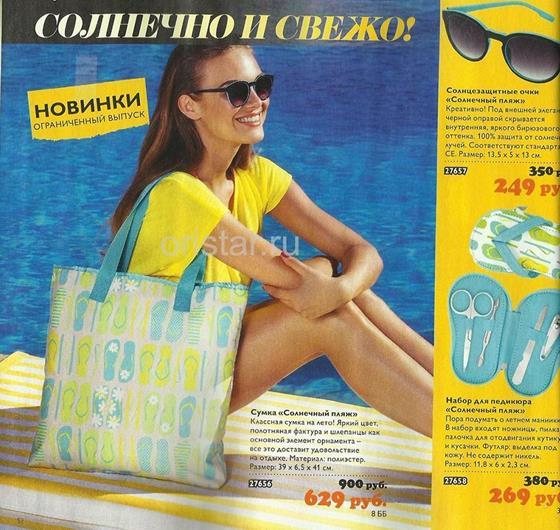 орифлейм-каталог-8-2014-47