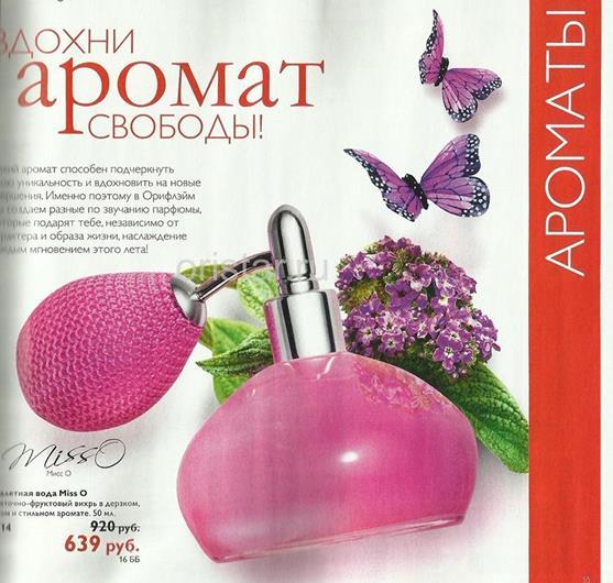 орифлейм-каталог-8-2014-50